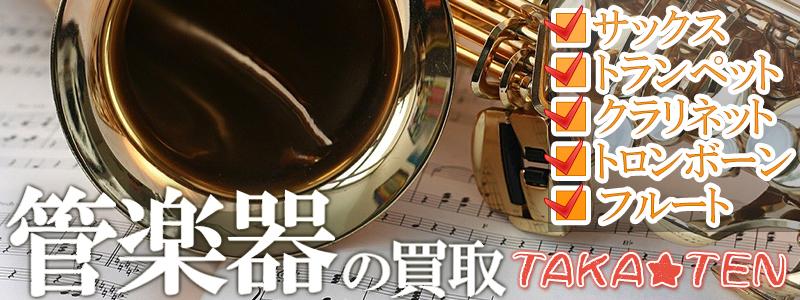 管楽器買取:サックス・トランペット・クラリネット